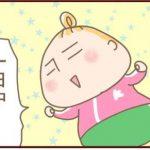 カコの上京一年目~眠りたいけど眠れない