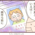 カコ VS 免許証写真~前編