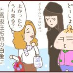『派遣のオンナ』  宇宙人 ミポリン編 ②