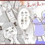 『派遣のオンナ』 イケメン女子 あっちゃん編 (後編)