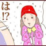 『派遣のオンナ』 ヒトミちゃんとヤスコ先輩「地獄のブチ切れスキー旅行」 ②