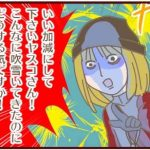 『派遣のオンナ』 ヒトミちゃんとヤスコ先輩「地獄のブチ切れスキー旅行」 ③