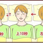 【良性発作性頭位性めまい症】めまいが治る「寝返り運動」と6つの予防法