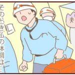 【子宮内膜症】生理痛が堪えられない激痛に…!①生まれて初めて救急車を呼ぶ