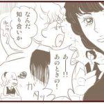 70年代少女漫画のギモン