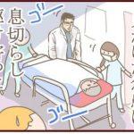 【熱中症】夫が深夜に救急搬送!④病院でのおまけエピソード