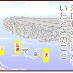 【マンガ】本当にあった海水浴場の怪談