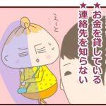 『漫画家アシスタントのオンナ』不思議系ユウコちゃん編