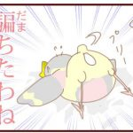 【マンガ】⑥保護したシジュウカラのヒナにエッグフードを与えてみたら…