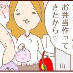 『派遣のオンナ』  宇宙人 ミポリン編 ④